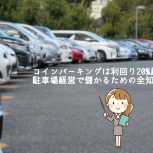 コインパーキングは利回り20%超!?駐車場経営で儲かるための全知識
